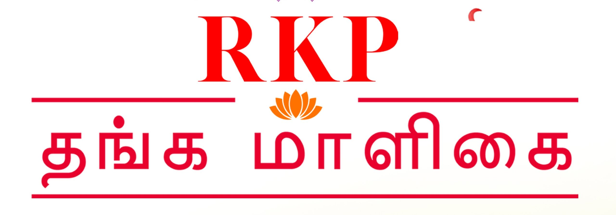 RKP Thangamaligai